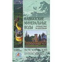 Шейко. Кавказские Минеральные Воды