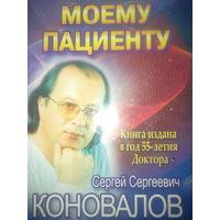 Сергей Сергеевич КОНОВАЛОВ  МОЕМУ ПАЦИЕНТУ