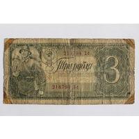 СССР, 3 рубля 1938 год, серия Бс