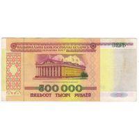 500000 рублей 1998 года. ФГ 7140612