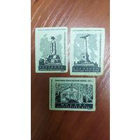 Спичечные этикетки Борисовский комбинат 1962 Памятники отечественной войны 1812 года