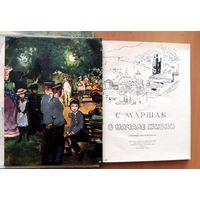 В начале жизни. С. Маршак. Издательство Детская литература 1962 год. Цветные вклейки