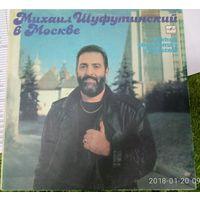 Михаил ШУФУТИНСКИЙ в Москве