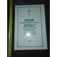 Послание патриарха Московского и всеяруси Алексея II 1991 год