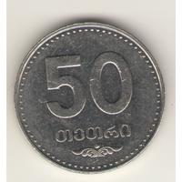 50 тетри 2006 г.