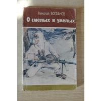 """Н.Богданов - """"О смелых и умелых"""" Минск-89"""