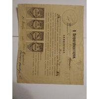 Петрогубкустпром заявление о занятии кустарным промыслом 1922 год,четыре герб.марки.