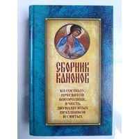 Сборник канонов Господу, Богоматери, двунадесятым праздникам и святым угодникам.