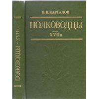 В.Каргалов. Полководцы XVII век.