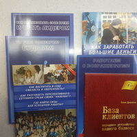 Книги по МЛМ