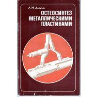 Остеосинтез металлическими пластинами / Л.Н.Анкин.- Киев: Здоровья.- 1989.- 88 с.