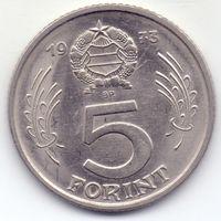 Венгрия, 5 форинтов 1973 года.