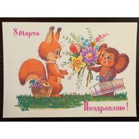 Зарубин Поздравляю! 8 Марта 1986 г. Чистая открытка СССР