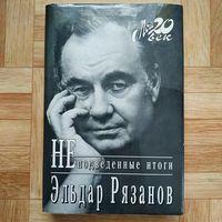 Эльдар Рязанов - Неподведённые итоги (1-е издание, тираж 10 000, множество фото) редкость