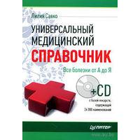 Универсальный медицинский справочник. Все болезни от А до Я (+ CD-ROM)