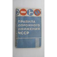 Чехословакия 1971 г. Правила дорожного движения ( Наверное для советских военных )