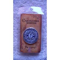 """Сувенир счастливая монетка """"сергей"""" с камушком. распродажа"""