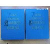 Краткая энциклопедия домашнего хозяйства в 2 томах. (1959 г.)