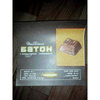 Обёртка от конфеты.Коммунарка.СССР
