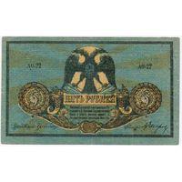 5 рублей 1918 год, Ростов-на-Дону,