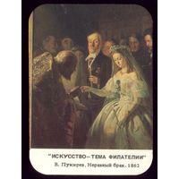 1 календарик В.Пукирёв Неравный брак