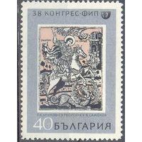 Болгария религия Георгий Победоносец филателия