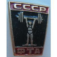 Значок СССР Федерация тяжелой атлетики (ФТА). Штанга