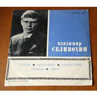 Владимир Селивохин - фортепиано (Вiнiл)