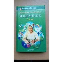 Книга. Избранное. Валентина Травкина.