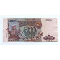 5000 рублей 1993 г выпуск 1994 года