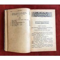 Skarbicc pisma swietego 1923 год