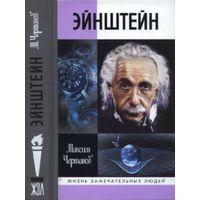 Эйнштейн. Жизнь замечательных людей
