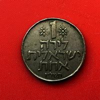 58-30 Израиль, 1 лира 1974 г.