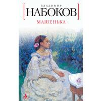 Владимир Набоков Машенька, элект. книга
