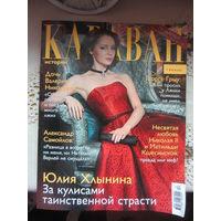 Журнал Караван