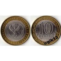 10 рублей Республика Алтай.2006 спмд из оборота