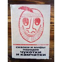 Сказки и мифы народов чукотки и камчатки  1974 г