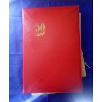 Папка юбилейная СССР