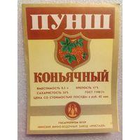 075 Этикетка от спиртного БССР СССР Минск