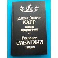 """Рафаэль Сабатини """"Западня"""" - Джон Диксон Карр """"Капитан Перережь-Горло""""."""