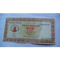 Зимбабве. 20 000 долларов  2003г.   распродажа