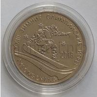 Приднестровье 25 рублей 2017 года. Зимние Олимпийские игры в Пхёнчхане 2018