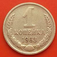 1 копейка 1963 СССР