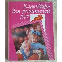 Календарь для родителей 1987 г