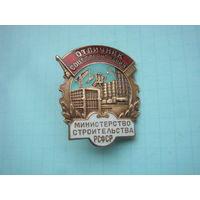 Отличник министерства строительства РСФСР
