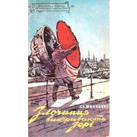Библиотека приключений и научной фантастики на украинском языке - Бібліотека пригод та науковоi фантастики. Отдельные книги.