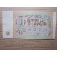 1 РУБЛЬ 1991 ГОД (АВ)