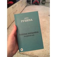Дина Рубина. Русская канарейка. Блудный сын. Книга 3 (м)