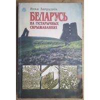 Янка Запруднiк. Беларусь на гiстарычных скрыжаваннях. 1996 г