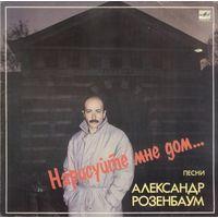LP Александр Розенбаум - Нарисуйте Мне Дом  (1987)
